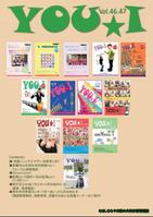 情報誌YOU&I46・47を発行!