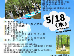 29年度 立夏の時期 身体を活性化 公園でゆったり「青空ヨガ」
