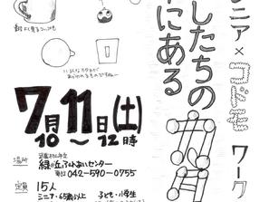 7月11日(土)★ゆーあいサロン☆シニア×こども☆「わたしたちの中にあるカタチ ~アートを通じて交流しよう~」