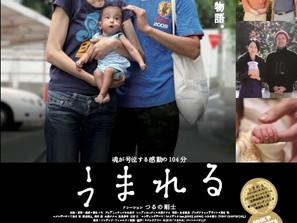 7月27日(日) ふれあいシネマ&トーク 映画 うまれる 同時開催 児童虐待防止キャンペーン
