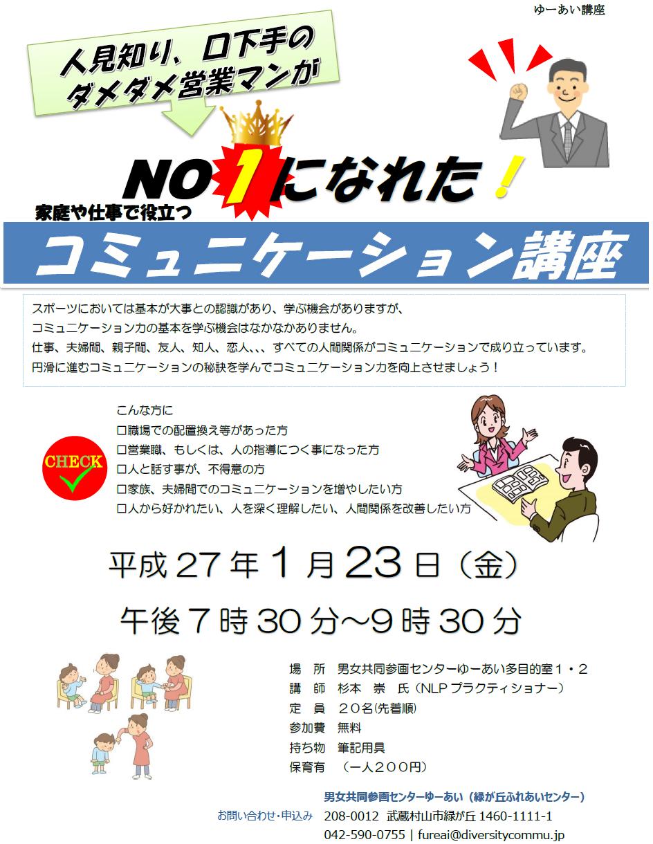コミュニケーション講座.png
