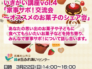 3月22日(日)いきがい講座vol.4「家事サポ!交流会 〜オススメのお菓子のシェア会」