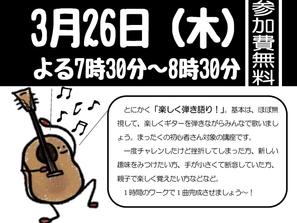 日時 3月26日(木)いきがい講座vol.5 「指2本で弾く ギター弾き語り講座」