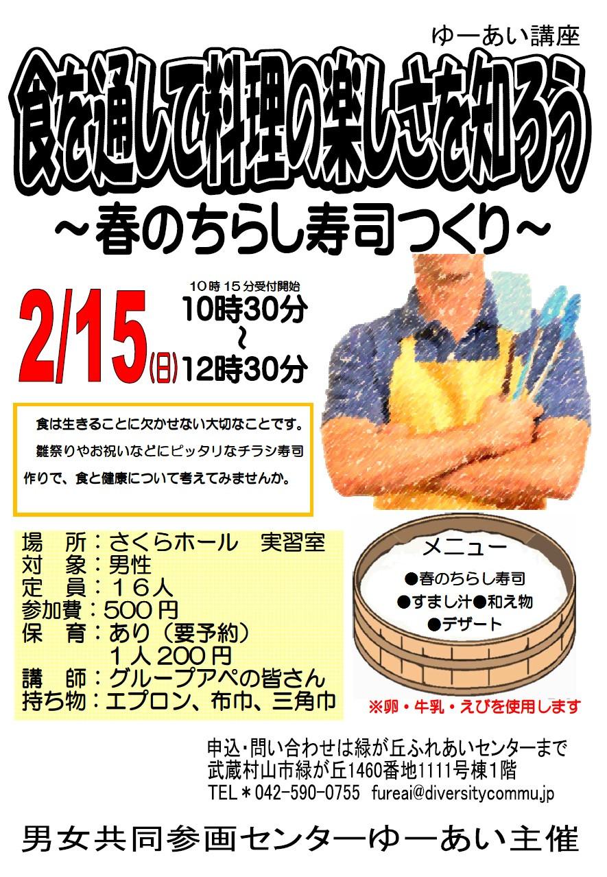 いきがい チラシ寿司.jpg