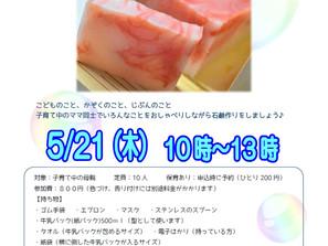 5月21日(木)ママのためのわいわいカフェ。「ココロとカラダに優しいオリジナル石鹸つくり」