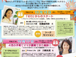 【武蔵村山市で女性のチャレンジ支援スタート!】