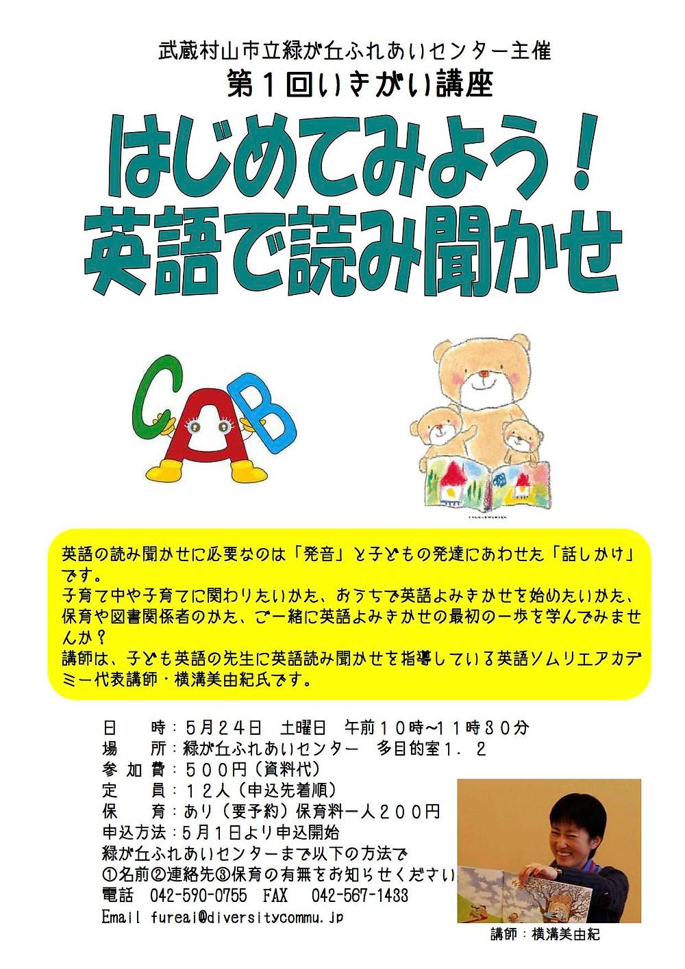 Microsoft Word - 英語読み聞かせ.jpg
