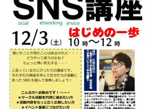 12/3「ふれセン」「ボラセン」コラボ講座 団体活動が一歩前進! 『SNSはじめの一歩』