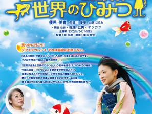 映画「空飛ぶ金魚と世界のひみつ」上映会