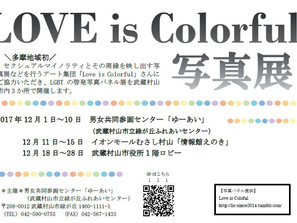Love is Colorful写真展開催!