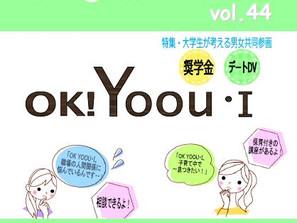 情報誌YOU&I★ 44号を発行