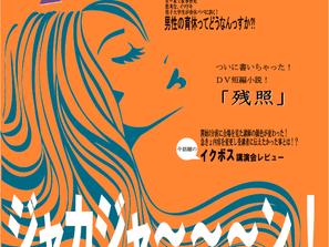 男女共同参画情報誌 YOU・I 37号を発行!