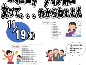11月19日(木)コミュニケーション講座 「女・・ってわからねえぇぇ!?」