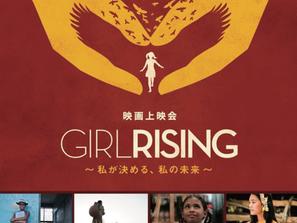 10月10日、10月11日「Girl Rising~私が決める、私の未来~」上映会