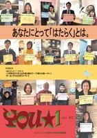 情報誌YOU★I 41号を発行!