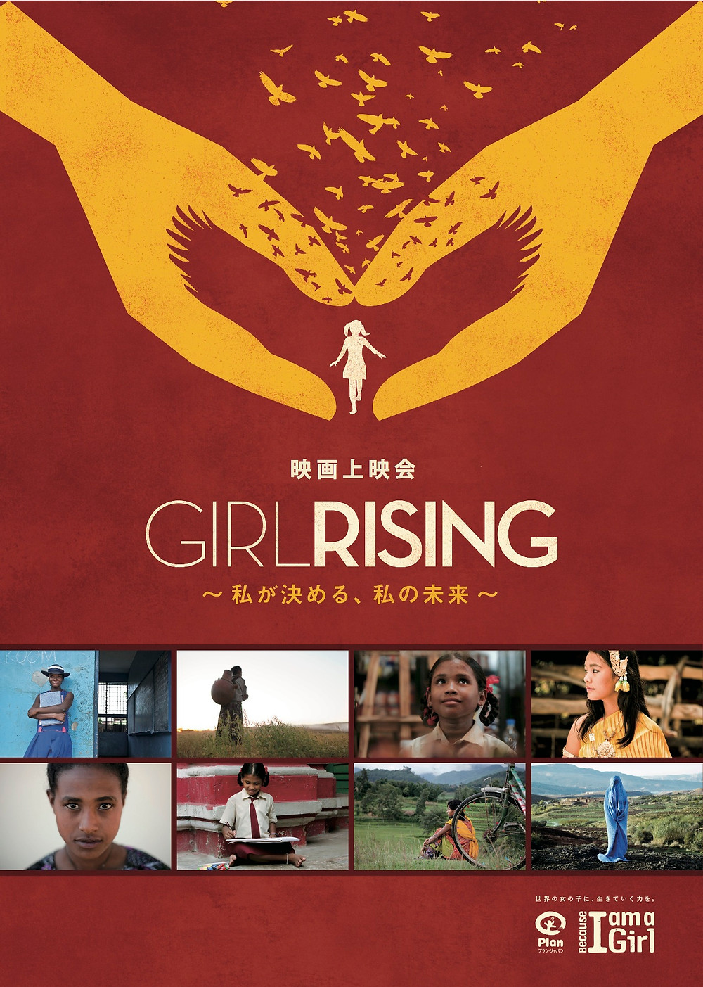 空欄_表_GIRL RISING_FLYER_自上映.jpg