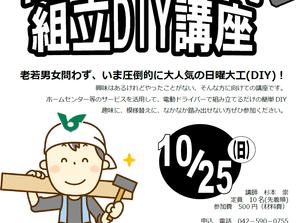10月25日(日)★むらパパ講座 第5回★「日曜大工入門 組立DIY講座」