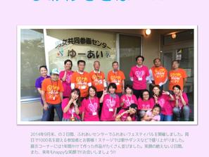 男女共同参画情報誌 YOU・I 34号を発行!