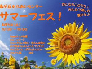 8月9日(金)10:00−15:00サマーフェス!