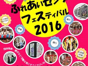ふれあいフェスティバル  9/10(土).11(日)