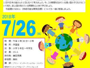 国際理解ワークショップ\世界の女の子を知ろう シータちゃんの1日/