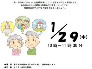 1月29日(木) 「お悩み解決!相続税法改正のあれこれ」