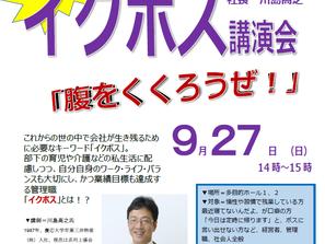 9月27日(日)むらパパ連続講座第4回 イクボス講演会「腹をくくろうぜ!」
