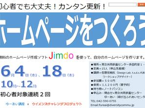 6月4日(木)、6月18日(木)「ホームページをつくろう!(初心者対象連続2回講座)」