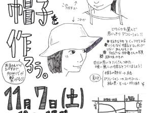 11月7日(土)★ゆーあいサロン★「アートな帽子づくり」