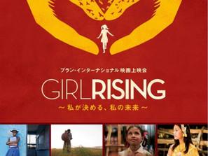 10/10 国際ガールズデーイベント 『GIRL RISING』映画無料上映会
