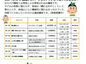 ★むらパパ連続講座のおしらせ(4月〜12月)