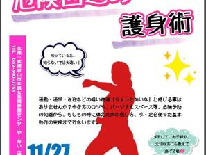 11/27 キラキラかがやき塾   知って安心・ドキドキ軽減・   危険回避の護身術