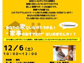 いきがい講座 12月6日(土)10時~12時 家事サポ!会議