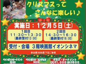 12月5日(土)★ゆーあいサロン★ 「クリスマスワークショップ」