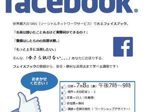 7月8日(水)★いきがい講座 はじめてみよう!フェイスブック講座