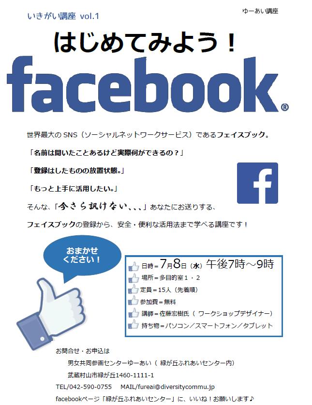 facebook講座.png