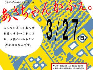 3月27日(日)10−12 女性リーダー交流会 「あさちゃんかふぇ。」