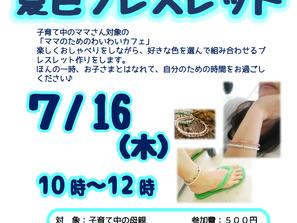 7月16日(日)★ママのためのわいわいカフェ 「夏色ビーズブレスレットつくり」
