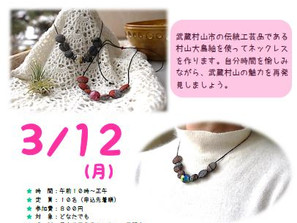村山大島紬とトンボ玉で和ネックレス作り