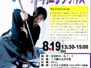 8月19日(火)13:30-15:00 キラキラかがやき塾 刀エクササイズ