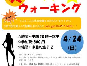 4月24日(日) キラキラ輝き塾! 第1弾 「女の人生変えちゃう     美☆ウォーキング!」