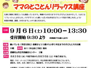 9月6日(土)10:00−13:00【働く母親を応援する男性・子どもの生活自立支援講座 ~日本テトラパック「キッズi-cooking」プロジェクト】