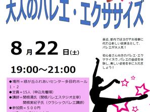 8月22日(土)★キラキラかがやき塾 「美しい姿勢が手に入る!しなやか大人のバレエ・エクササイズ」