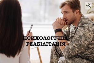 Психотерапевт и солдат.png