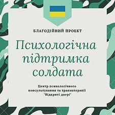 Солдати.jpg