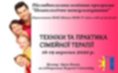 Сімейне-консультування-вер1.png