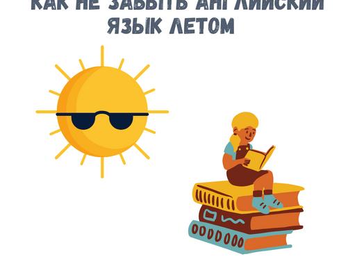 Как не забыть английский язык летом, часть 1☀