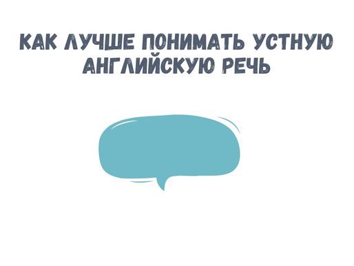 Как лучше понимать устную английскую речь, часть 4📚