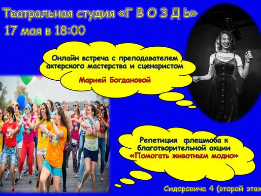 Приглашаем Вас на мероприятие!