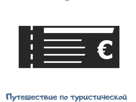 """Лексика по теме """"Путешествия"""", часть 5☀⛱"""